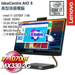 Lenovo 聯想 IdeaCentre AIO 5 23.8吋/i7-10700T/16G/512G PCIe SSD/MX330/W10 三年保