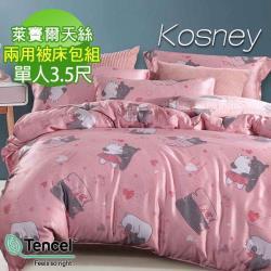 KOSNEY  唯愛 單人100%天絲TENCEL三件式兩用被床包組