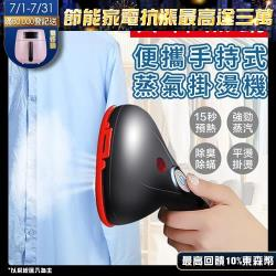 DaoDi日韓熱銷便攜手持式蒸氣掛燙機 高溫抗菌除臭(蒸汽熨斗)