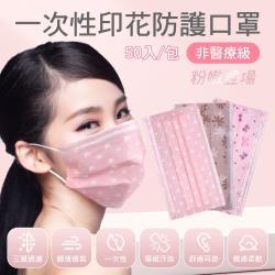 甜心印花系列 拋棄式成人口罩 50入/包