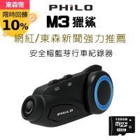 限量送128G【Philo 飛樂】M3獵鯊 1080P藍芽對講WiFi行車記錄器