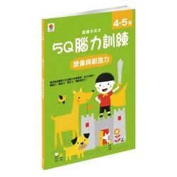 【雙美】5Q 腦力訓練:4-5歲(想像與創造力)(1本練習本+35張貼紙)