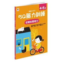 【雙美】5Q 腦力訓練:4-5歲(空間知覺能力)(1本練習本+87張貼紙)