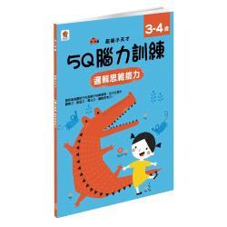 【雙美】5Q 腦力訓練:3-4歲(邏輯思維能力)(1本練習本+86張貼紙)
