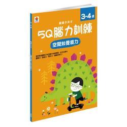 【雙美】5Q 腦力訓練:3-4歲(空間知覺能力)(1本練習本+78張貼紙)