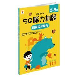 【雙美】5Q 腦力訓練:2-3歲(觀察與記憶力)(1本練習本+75張貼紙)