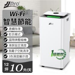 JJPRO家佳寶 新一級能校10L智慧除濕機★節能補助退稅 JPD01-10L Wifi