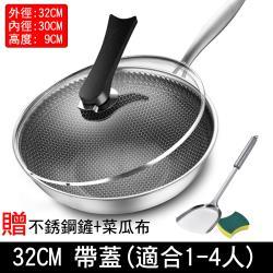 CS22 316不銹鋼炒鍋-32cm帶蓋
