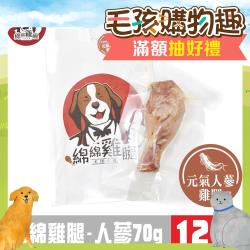 綿綿元氣人蔘雞腿-犬用零食70g(單支入) x12包組(323431)