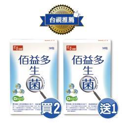 買二送一【常春樂活】佰益多益生菌2+1盒(30包/盒)