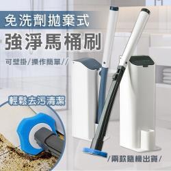 免洗劑拋棄式強淨馬桶刷