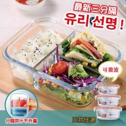 DaoDi新升級全隔斷微波耐熱玻璃餐盒 多款任選(保鮮盒 保鮮餐盒 玻璃餐盒 玻璃保鮮盒 分隔保鮮盒)