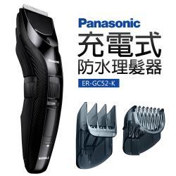 【Panasonic 國際牌】充電式防水理髮器(ER-GC52-K)