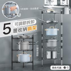 可調節拆卸5層收納鍋架