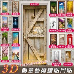 3D創意藝術牆貼門貼