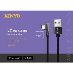 KINYO Type-C 90度鋁合金彎頭布編織線 USB-C14
