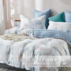 夢之語 100%頂級純天絲床包兩用被四件組 (恐龍樂園) 雙人