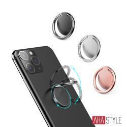 AHAStyle 手機防掉支架 可旋轉金屬指環扣 V3系列