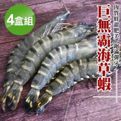 海鮮王 巨無霸海草蝦*4盒組(380g±10%/4隻/盒)