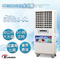 EMMAS 30公升負離子移動式降溫水冷扇風扇SY-163
