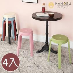 《MAMORU》超值4入-精緻霧面繽紛椅凳(2款共11色可選/凳子塑膠凳便利凳)