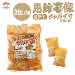 [ 五桔國際 ]馬鈴薯(300g/組) X3