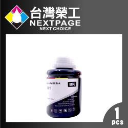 台灣榮工 For T03Y/C13T03Y100 黑色可填充墨水瓶/140ml 適用 EPSON 印表機
