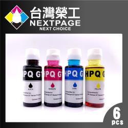 台灣榮工 For GT系列專用 Dye Ink 可填充染料墨水瓶/100ml 3黑3彩特惠組 適用 HP 印表機