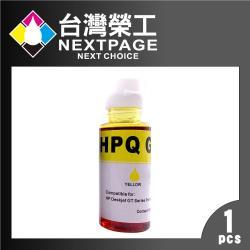 台灣榮工 For GT系列專用 Dye Ink 黃色可填充染料墨水瓶/100ml 適用 HP印表機