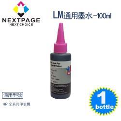 台灣榮工 HP 全系列 Dye Ink 淺紅色可填充染料墨水瓶/100ml
