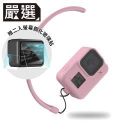 嚴選 GoPro HERO8 BLACK 矽膠掛繩保護套+2入螢幕鋼化玻璃貼組 粉