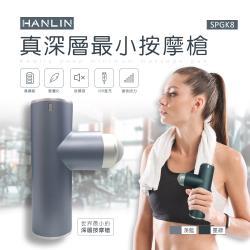 HANLIN-SPGK8- 最小真深層口袋按摩槍