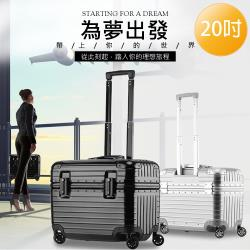 LEADMING機長箱 20吋 行李箱-(多色任選)