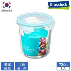 Glasslock 強化玻璃微波保鮮罐-圓形720ml