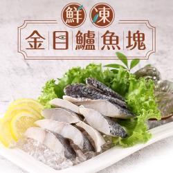【愛上新鮮】鮮凍金目鱸魚塊12盒組(250g±10%/盒)