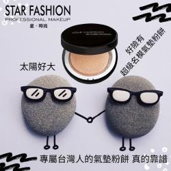 STAR FASHION 超級名模氣墊粉餅買一送一 完美底妝(送氣墊正貨粉蕊)