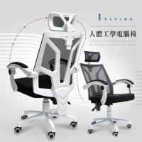 【IDEA】YINSELA升降二段式彈性機能大寬背人體電腦工學椅