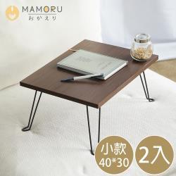 《MAMORU》超值2入_日式和室摺疊桌-小款40*30(4色可選/和室桌/矮桌/小茶几)