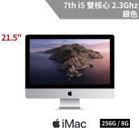 Apple iMac 21.5吋  第7代雙核心 i5 2.3GHz / 8GB / 256GB