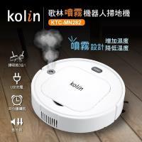【Kolin 歌林】噴霧機器人掃地機KTC-MN282