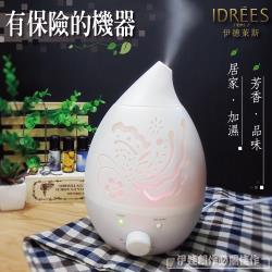 伊德萊斯 HU-26 水氧機加濕器香薰機 超大容量1300ML