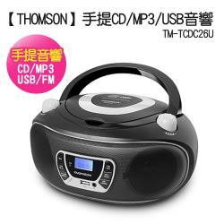 【THOMSON】手提CD/MP3/USB音響TM-TCDC26U