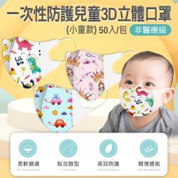 彩繪卡通系列 小童款 3D立體拋棄式兒童口罩 50入/包