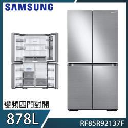 原廠好禮雙重送★ SAMSUNG三星 878L 三循環四門旗艦變頻冰箱 RF85R92137F/TW