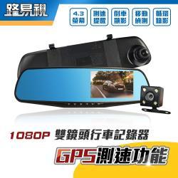 【路易視】GX2 1080P 雙鏡頭 GPS測速警報 後視鏡行車記錄器
