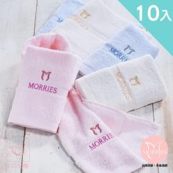 【MORRIES 莫利仕】10入-純棉粉柔精繡方巾MR7209(粉3色.台灣精品)