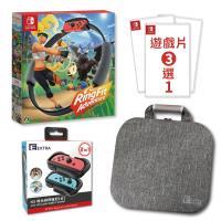 Switch健身環大冒險+遊戲任選一+豪華收納包+手腕帶