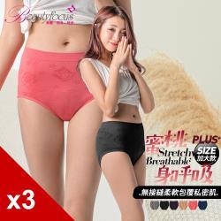 BeautyFocus (3件組)超彈力中腰無縫涼感內褲/加大款(125029)