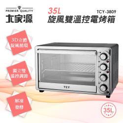大家源 35L旋風雙溫控專業電烤箱TCY-3809