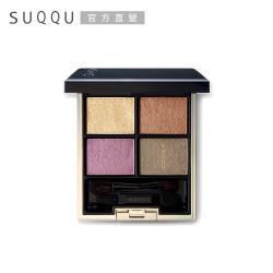 SUQQU 晶采立體眼彩盤 5.6g